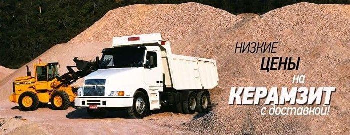 Низкие цены на керамзит с доставкой