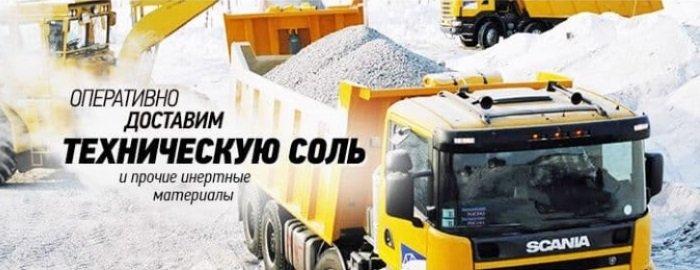 Оперативно доставим техническую соль и прочие инертные материалы